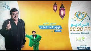 فوازير فطوطة وكاس العالم | الحلقة 8 | مع سمير غانم