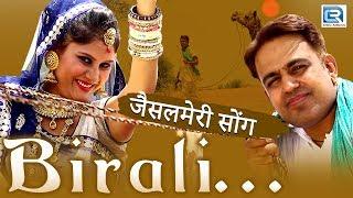 बिराली - जैसलमेरी सॉंग   FULL VIDEO   Gajendra Ajmera   New Rajasthani Song   Rajasthani Folk Song