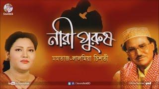 Momtaz, Lalmia Chishty - Nari Purush