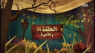 Dar El Ghezlane S1 - Ep 14 - دار الغزلان الموسم الأول الحلقة الأخيرة
