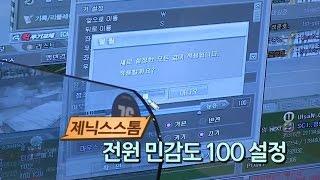 [서든어택] SATV 특별시즌9화, 챔스리그 선수단 매치