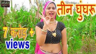 SONG - 3  (तागड़ी मै तीन घुंघरु ) नीतू यादव की शादी मे लेडीज संगीत प्रोग्राम ## कापसहेड़ा दिल्ली