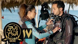 مسلسل ريح المدام - الحلقة السابعة عشر | مدربة غوص | Rayah Al Madam - Eps 17