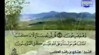 سورة التوبة كاملة الشيخ مشاري العفاسي
