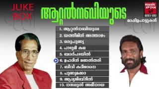 Malayalam Mappila Songs | Aattalnabiyude | Muslim Devotional Songs Malayalam Audio Jukebox