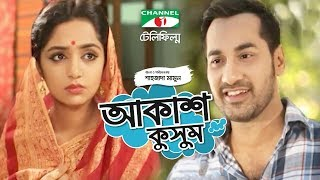 Akash Kushum | Bangla Telefilm | Sajal Noor | Himi | Channel i TV