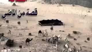 قصة بدوية بين نجد و العراق عن الصداقة