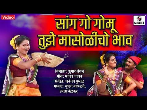Xxx Mp4 Marathi Koligeet Video Song 3gp Sex