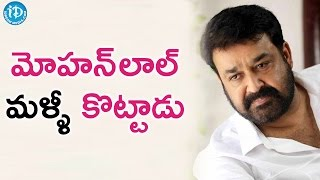 Mohanlal Breaks A New Record    Tollywood Tales