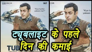 Tubelight FIRST DAY Box Office Collection | Salman Khan | FilmiBeat