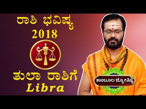 Xxx Mp4 TULA RASHI 2018 Rashi Bhavishya 2018 Thambula Jyothishya Ravi Shanker Guruji 3gp Sex