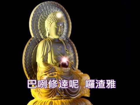 大日如來神咒 毗盧遮那� �咒 (竼音)【公益分享】