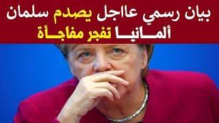 بيان رسمي عااجل حول قضية خاشقجي ... ألمانيا تفاجئ السعودية بقرار جديد و غير مسبوق !!!