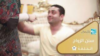 الحلقة 3 - سنن الزواج - Marriage