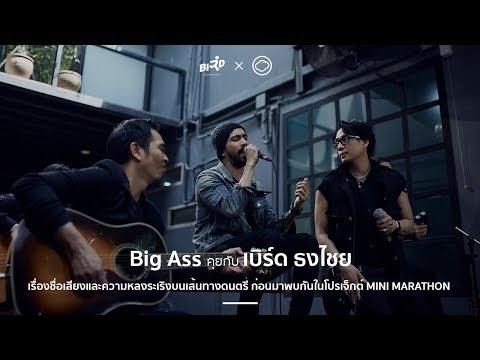 Xxx Mp4 Big Ass คุยกับ เบิร์ด ธงไชย เรื่องชื่อเสียงและความหลงระเริงบนเส้นทางดนตรี 3gp Sex