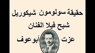 حقيقة سولومون شيكوريل شبح فيلا الفنان عزت ابو عوف
