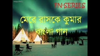 মেরে রাশকে কামার নতুন বাংলা গান  l Mere Rashke Qamar l Fantastic Love Story l
