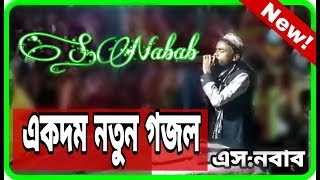S.Nabab..... Fully New Gajol you need to listen it