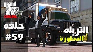 قراند 5 اونلاين : اشتريت شاحنة متطورة 😍🚚 | #معيشة_الحياة #59