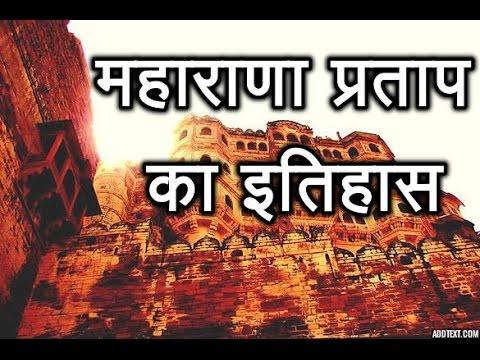महाराणा प्रताप का इतिहास | Maharana Pratap History in Hindi |