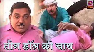 तीन डॉल की चाय ## Superit Comedy Video ## Popular Comedian Jhandu Video