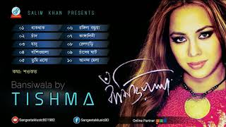 Tishma   Bashiwala   বাঁশিওয়ালা   Full Audio Album