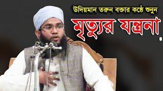 Bangla Waz 2018   মৃত্যুর যন্ত্রনা কত কঠিন? Maulana Mohammad Tawhidul Islam Al Abedi