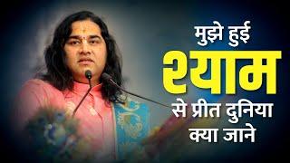 Best Kanha Bhajan - Mujhe Hui Shyam Se Preet By Shri Devkinandan Thakur Ji