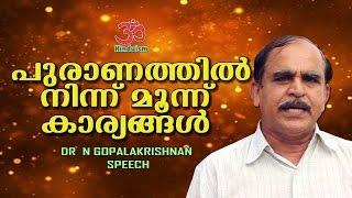 പുരാണത്തിൽ നിന്ന് മൂന്ന്  കാര്യങ്ങൾ | Dr N Gopalakrishnan
