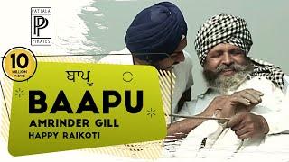 Baapu | Amrinder Gill | Patiala Pirates | Latest Punjabi Songs | 2015