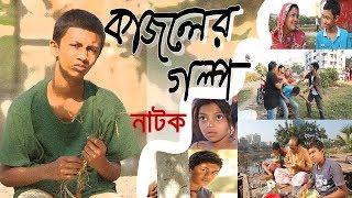 কাজলের গল্প | Kajoler golpo Full Natok | Bangla New Natok 2018