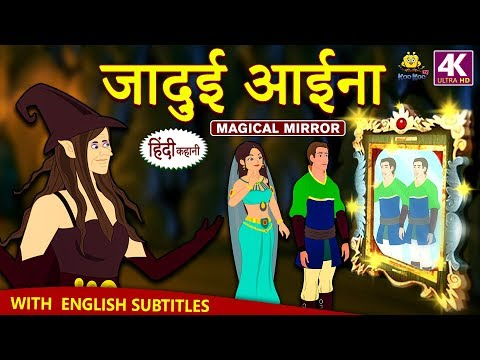 Xxx Mp4 जादुई आईना Hindi Kahaniya For Kids Stories For Kids Moral Stories For Kids Koo Koo TV Hindi 3gp Sex