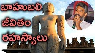 చరిత్ర లో బాహుబలి జీవితం..తెలియని రహస్యాలు పూర్తి వివరాలతో   King Bahubali Life History In Telugu