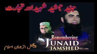 Junaid jamsheed aur tejarat ||TEJARAT MARKETNG HUMANITY BUSINESS /  Top Business By Tarjuman-e-islam