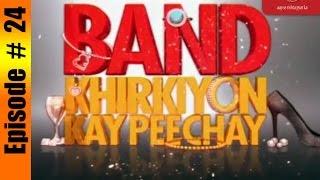 Band Khirkiyon K Peechay | Episode #24 | Season II | Full HD | TV One Classics | Bold Drama | 2015