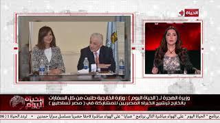 """الحياة اليوم - السفيرة نبيلة مكرم تتحدث عن مؤتمر """"مصر تستطيع"""""""