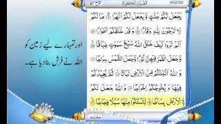 Complete Quran With Authentic Urdu Translation Para 29