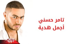 Agmal Hedeya - Tamer Hosny اجمل هديه - تامر حسنى