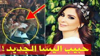 حبيب اليسا الجديد مسلم وأصغر منها.. كشفنا السر !