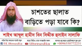 Chaster Salat Ghore Pora Jabe Ki?  Sheikh Abdul Hamid Siddik Salafi  waz Bangla waz 