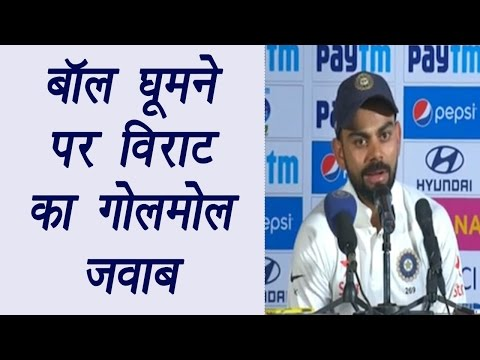 Virat Kohli gives witty reply on turning pitch, Watch Video   वनइंडिया हिन्दी