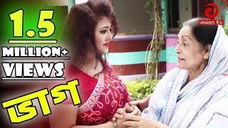 BD Drama Vaag (ভাগ ) | Mother's Day Special Natok | Dilara Zaman | Shahed | Shahnur | AsianTV | 2018