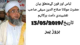 لباس اور فون کے متعلق حق بیان حضرت مولاناپیرصلاح الدین سیفی صاحب نقشبندی دامت برکاتہم