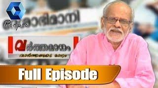 Varthamanam വർത്തമാനം | Bhasurendra Babu | 13th July 2018 |  Full Episode