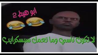 والله اني ناسي يا ولد ~ قناة ابو هيط 2 ~