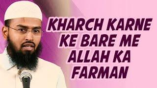 Kharch Karne Ke Bare Me Allah Hume Kya Guidliness Deta Hai By Adv. Faiz Syed