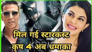 Krrish 4 में Priyanka Chopra और Kangna नहीं बल्कि Jacqueline Fernandez नजर आएगी Hritik Roshan के साथ