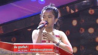 ម៉ម ដួងអារីយ៉ា -ពេលនេះស្រីឈឺចាប់បំផុត(The Blind Audition Week 5 | The Voice Kids Cambodia 2017)