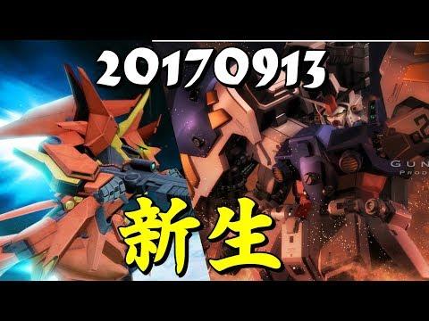 生まれ変わったバウ GP-02 #2062【バウ(グレミー機)GP-02 アッガイ ザクIIC型】 Gundam online wars Live