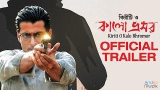 Kiriti o Kalo Bhromor Trailer | Bangla Movie 2016 | Kaushik | Indraneil | Arunima | Samadarshi